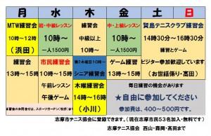 賢島スポーツガーデン練習会
