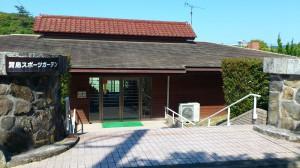 賢島スポーツガーデン 正面玄関