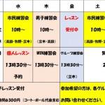 練習会1月7日更新