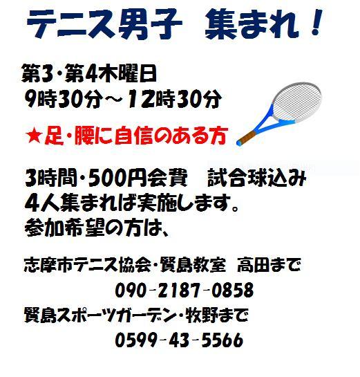 賢島スポーツガーデン・男子練習会